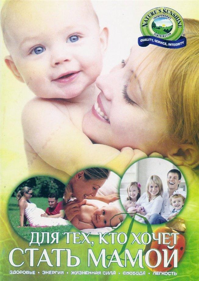 Для тех,кто хочет стать мамой