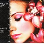 katalog Bremani