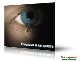 катаракта глаукома