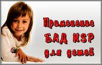 дети NSP1